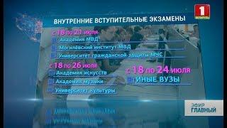 В белорусских вузах завершилась подача документов на бюджетную форму обучения. Главный эфир