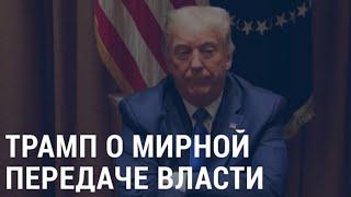 Протесты в США | Трамп о передаче власти | АМЕРИКА | 24.09.20