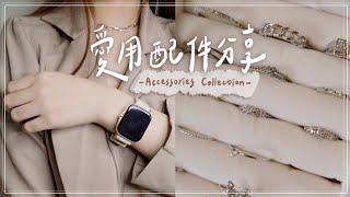 ✨質感爆棚的飾品收藏&剛入坑智慧手錶心得分享大合集|ft.Amazfit GTS 2 【允熊Aya】