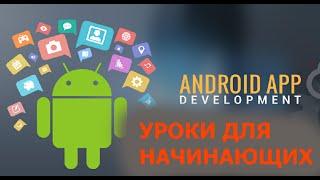 Android Studio Уроки Для Начинающих | Урок 1 | Создание Программы На Андроид