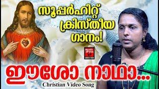 Eesho Nadha # Christian Devotional Songs Malayalam 2019 # Christian Video Song
