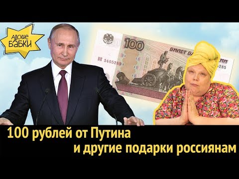 100 рублей от