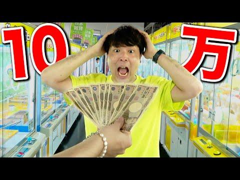 【誕生日】クレーンゲームの天才に10万円渡してみたら景品何個取れるのか!?