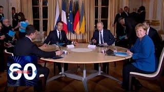 """В Париже началась встреча лидеров """"нормандской четвёрки"""". 60 минут от 09.12.19"""