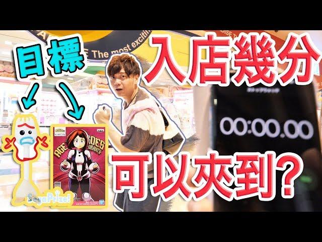 我們誰比較厲害!在日本夾娃娃進店夾到離開花幾秒??【火曜夾娃娃】#153