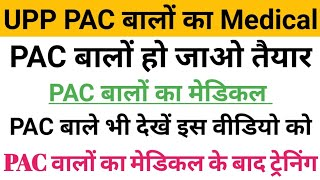 PAC वालों के लिए खुशखबरी, up police training, JTC list, up police medical 41520, Up police result in