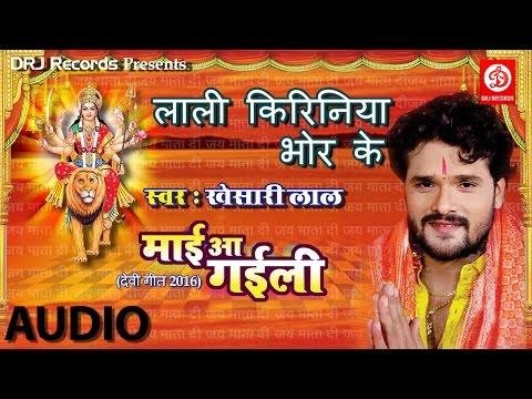 Lali Kiriniya Bhor Ke || Khesari Lal || Devi Geet || Bhojpuri Devi Geet 2016