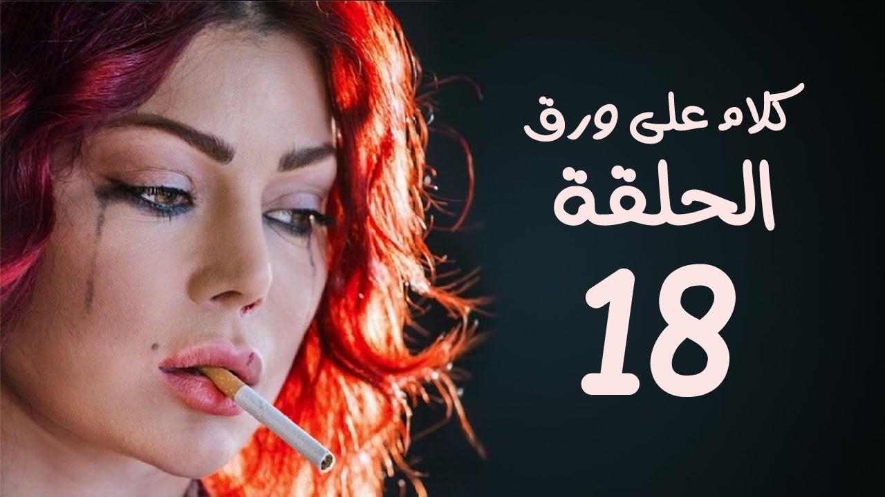 مسلسل كلام على ورق HD - بطولة هيفاء وهبي - الحلقة 18 ( الثامنة عشر )