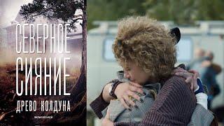 Северное сияние. Древо колдуна. Фильм восьмой -  Серия 2/ 2020 / Сериал / HD 1080p
