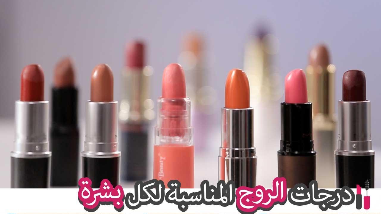 1ac496585  أفضل درجات أحمر الشفاه (الروج) المناسبة لكل لون بشرة   The Best Lipsticks  For Every Skin Tone - YouTube