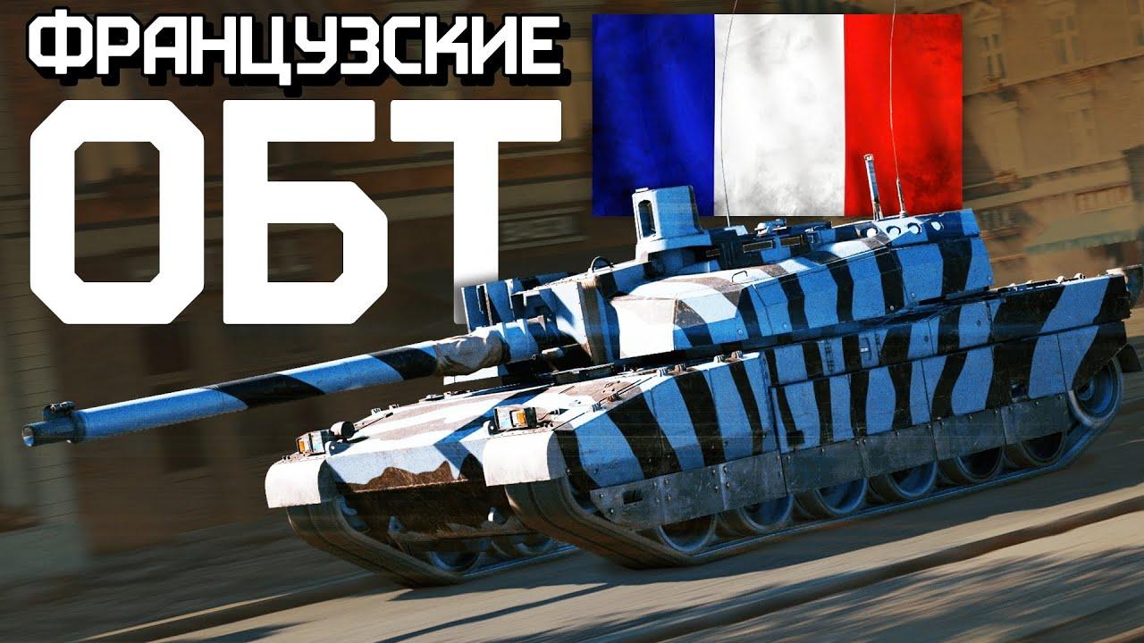 Французские ОБТ / War Thunder