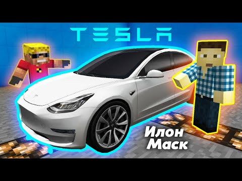 ИЛОН МАСК ПОДАРИЛ МНЕ ТЕСЛУ В МАЙНКРАФТ! Tesla Model 3 Minecraft