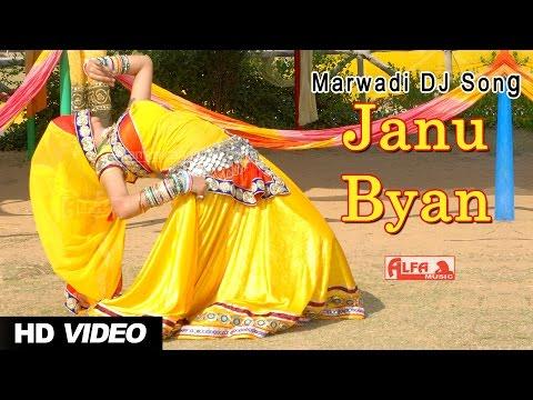 Marwadi DJ Song Janu Byan | Rajasthani Song | DJ Mix...