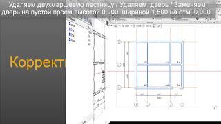 [Компас]  Формирование этажей и крыши, построение модели