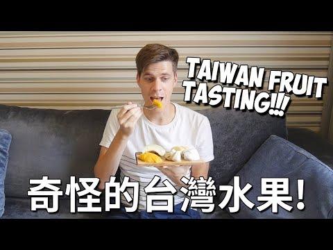 我買了奇怪的台灣水果! | Taiwanese Fruit Tasting! | Life in Taiwan #20