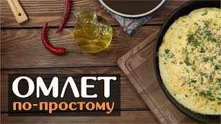 Омлет на сковороде с молоком и сыром -  очень вкусный рецепт