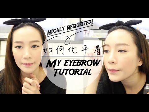 Everyday Eyebrow Tutorial 簡單平眉怎麼化