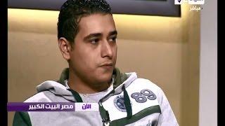 مصر البيت الكبير - مطرب المهرجانات عمرو حاحا (مكشر) لرفضة الظهور فى أى برامج تلفزيونية