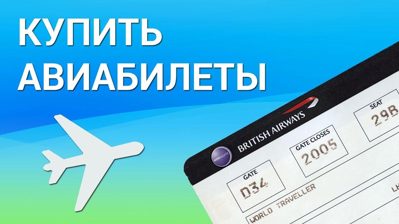 Туту купить билеты на самолет