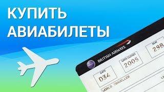 Как купить авиабилеты онлайн(, 2017-12-21T07:30:09.000Z)