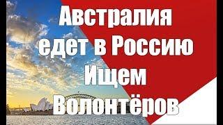 Австралия едет в Россию.  Ищем Волонтёров.