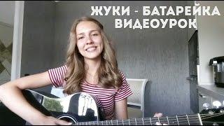 Жуки - Батарейка ( разбор на гитаре )