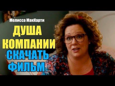 Скачать Комедию - Душа Компании (2018)   В Отличном КАЧЕСТВЕ