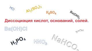 Диссоциация кислот, оснований, солей/химия 9