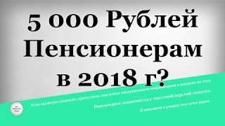 видео Надбавка к пенсии 5 тысяч единовременная выплата число