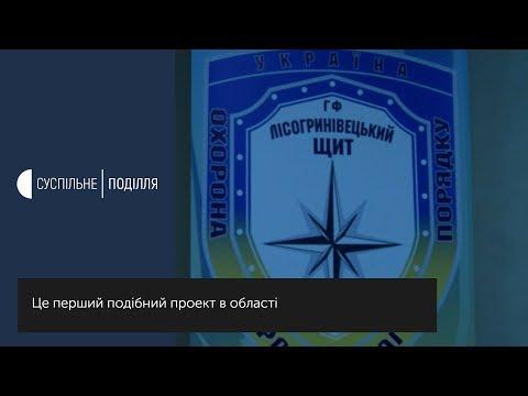 UA: ПОДІЛЛЯ: На Хмельниччині діятиме формування