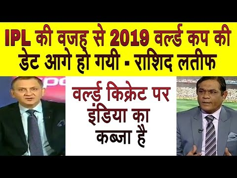 Pak media on Schedule of ICC World Cup 2019 and IPL । Pak media on India latest