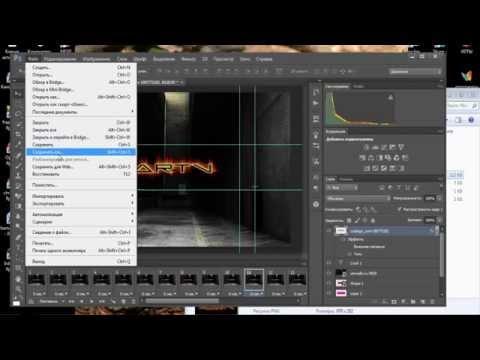 видео: Как создать анимированную шапку для youtube
