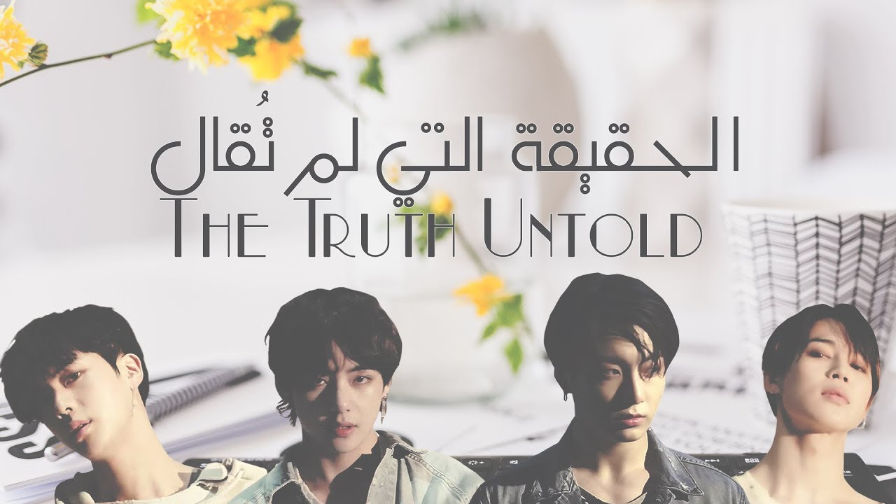 [ Arabic Sub / نطق ] BTS (ft  Steve Aoki) - The Truth Untold / Undelivered  Truth