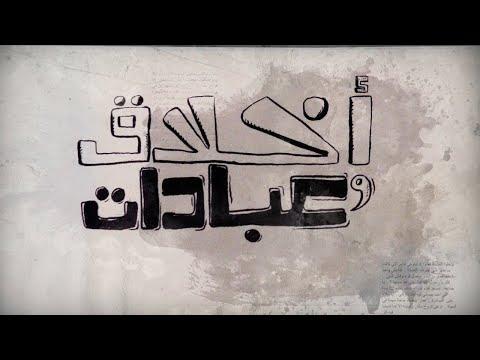 أخلاق وعبادات ..
