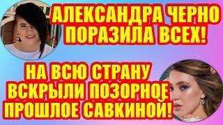 Дом 2 Свежие новости и слухи! Эфир 8 АВГУСТА 2019 (8.08.2019)