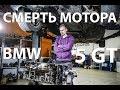 Снимаем и разбираем мотор с BMW 5 GT, Нищеброд на BMW, владение без денег