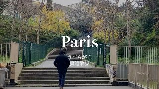 【パリ13区、ストリートアートと小さな田舎村「うずらが丘(Butte aux Cailles)」】裏道散歩 !パリ在住フランス政府公認ガイド中村じゅんじと歩くパリ散歩