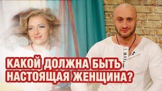 Какой должна быть настоящая женщина   Блог Вити   Киев днем и ночью