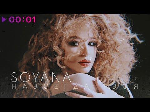 SOYANA - Навсегда твоя | Official Audio | 2019