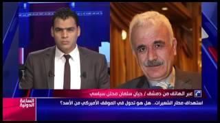 الساعة الدولية  مع عيسى عماري :استهداف مطار الشعيرات و تغير الموقف الأمريكي من الاسد ؟