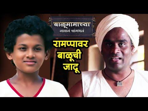 Balu Mamachya Navan Changbhal | रामप्पावर बाळूची जादू |  8th March 2019 Update | Colors Marathi