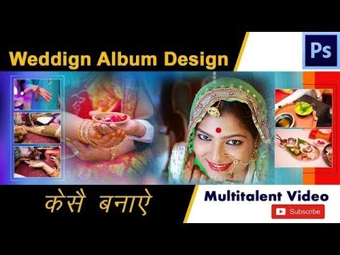 Wedding Photo Album Design Template create in photshop in  hindi tutorial thumbnail