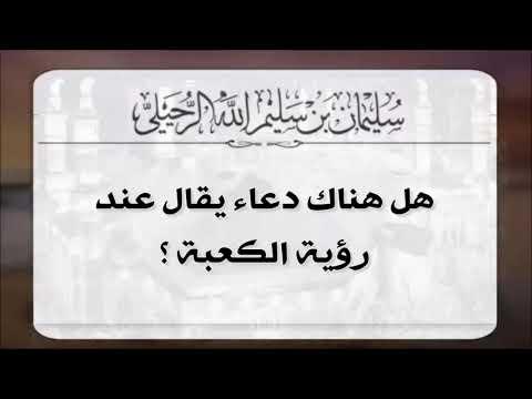هل هناك دعاء يقال عند رؤية الكعبة الشيخ سليمان الرحيلي حفظه الله Youtube