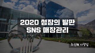 뉴스킨 조신혜-2020 성장의 발판 SNS 매장관리