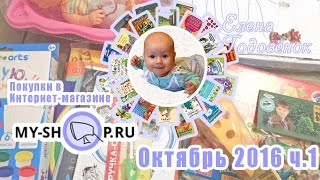 15_ПОКУПКИ в Май-шоп (my-shop). Октябрь 2016 ч.1. Самодельные развивашки для детей.