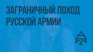 Заграничный поход русской армии. Начало. Видеоурок по истории России 8 класс