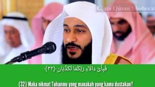 Terbaru ! Surat Ar-rahman Yang Sangat Menyentuh || Syaikh Abdurrahman Al-ausy