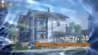 СтройКа/Дом/Водоснабжение/часть 35