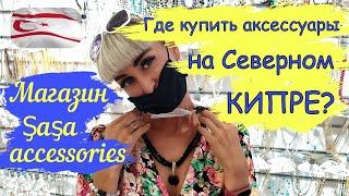 Где купить аксессуары на Северном Кипре Северныйкипр ТРСК Турецкаяреспубликасеверногокипра