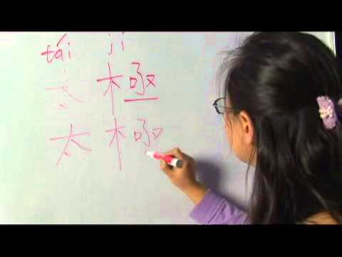 In characters chi tai chinese Learn About